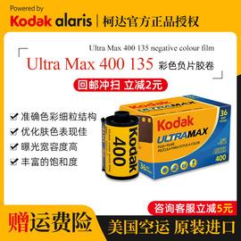 柯达Kodak 全能胶卷 UltraMax 400度 135彩色胶卷 柯达经典36张/盒 2022年8月