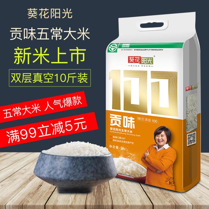 2019年新米 葵花阳光 贡味五常稻花香大米10斤 东北大米5kg包邮