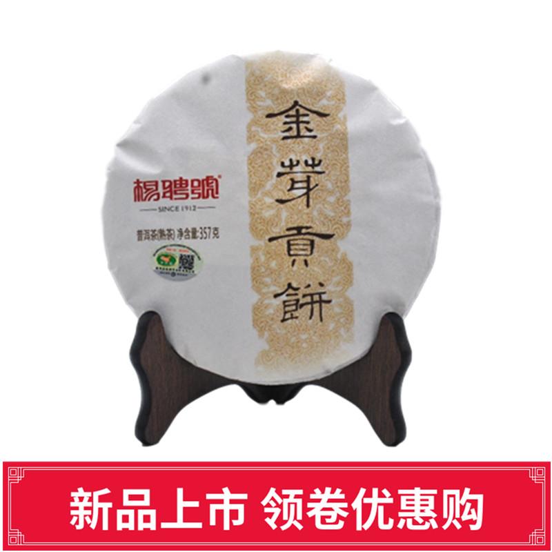 云南高品质普洱茶2018年杨聘号金芽贡饼七子饼茶叶357克正品包邮
