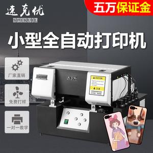 速克优UV打印机 A4全自动个性定制喷绘机3D浮雕手机壳UV打印机