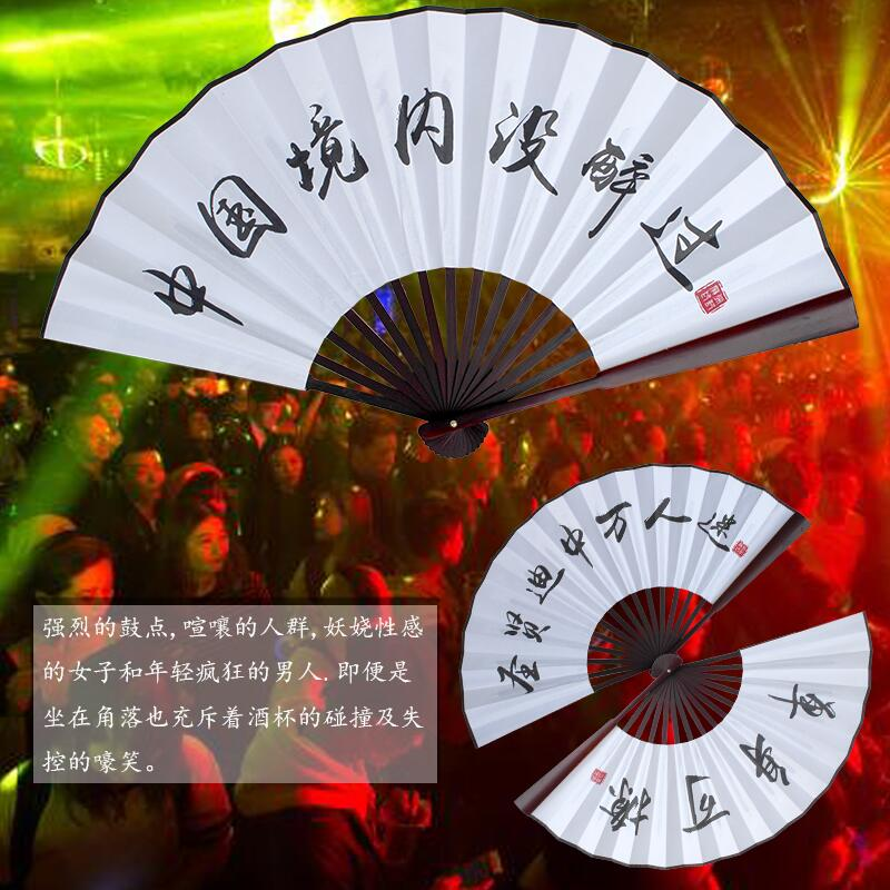 一心にトランポリンの扇子のトランポリンの迪のバーのトランポリンの扇子の中国風の書道の宣紙の扇子のカスタマイズネットだけを思っています。