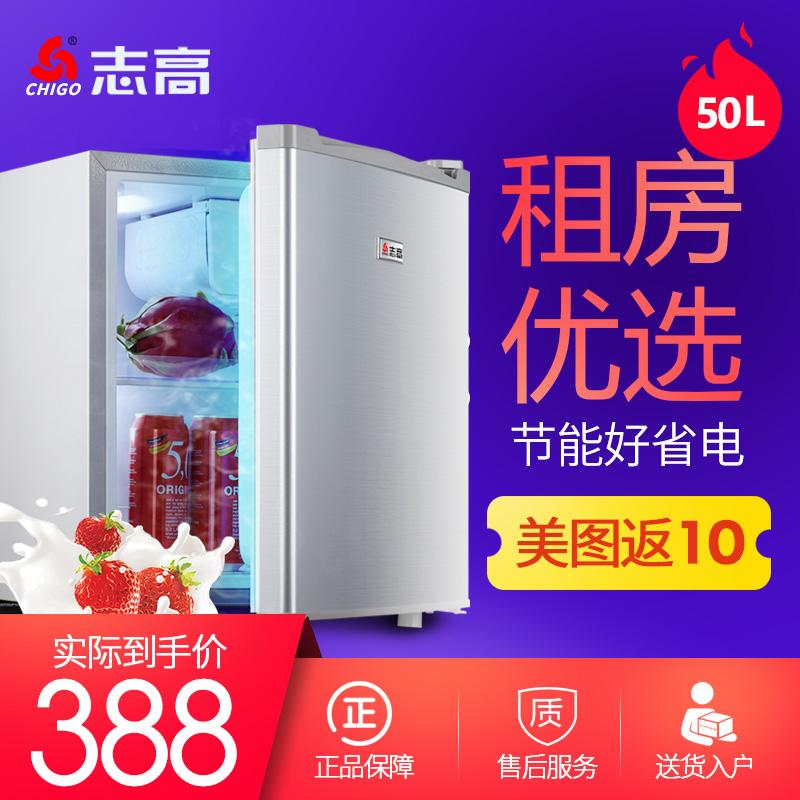 小冰箱单门家用小型宿舍学生酒店客房租节能保鲜50BC志高Chigo