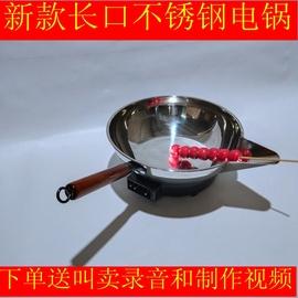 糖葫芦专用电锅冰糖葫芦熬糖电锅不粘锅商用制作糖葫芦锅带腿电锅