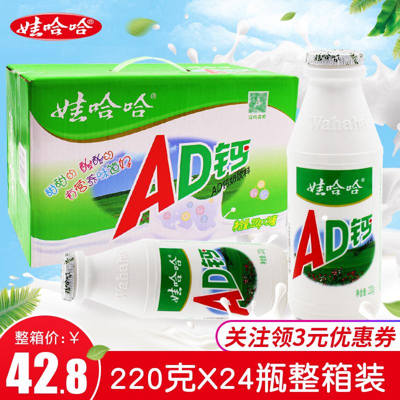 热销202件限时抢购娃哈哈ad钙奶220ml哇哈哈儿童牛奶