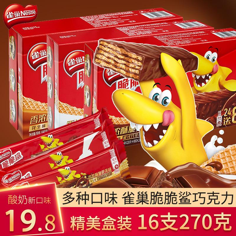 雀巢脆脆鲨巧克力威化整箱大礼包包邮
