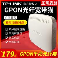 TPLINK TL-GP210 光猫光纤猫宽带猫千兆GPON终端 中国电信联通移动PON终端 非调制解调器非EPON送电源送网线