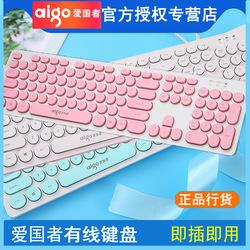 爱国者有线键盘女生巧克力家用笔记本电脑台式机发光键盘可爱复古朋克圆键帽白色蓝办公打字USB通用键鼠套装
