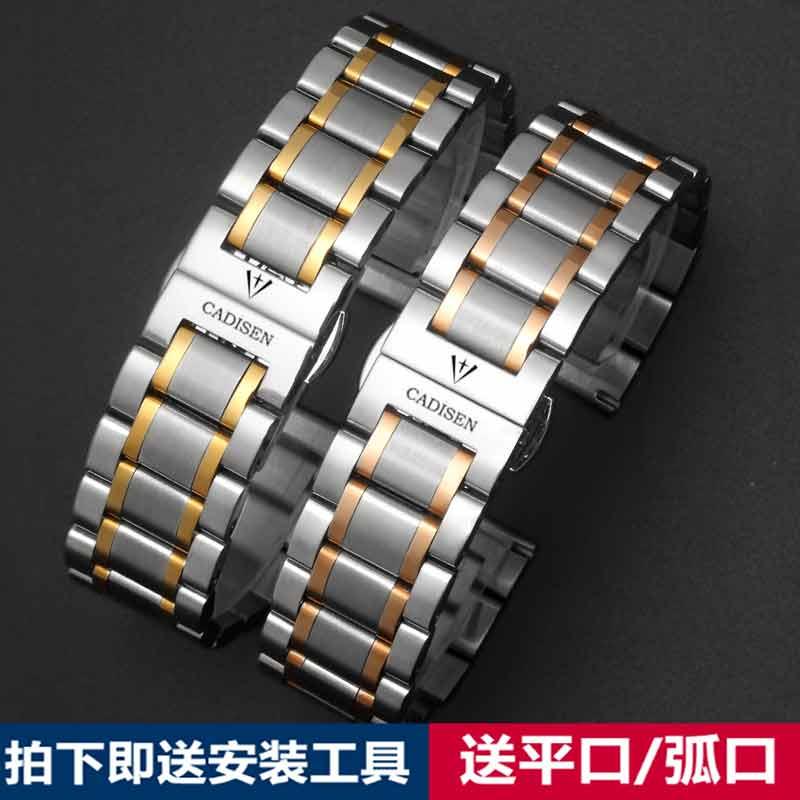 卡迪森手表带男女钢带全机械表表腕表不锈钢蝴蝶扣防水表链配件20