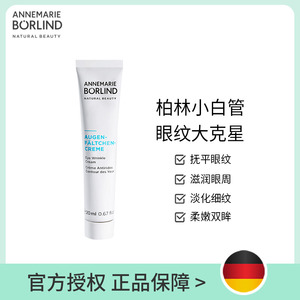 Annemarie Borlind德国安娜柏林小白管多功能抗皱眼霜 20ml