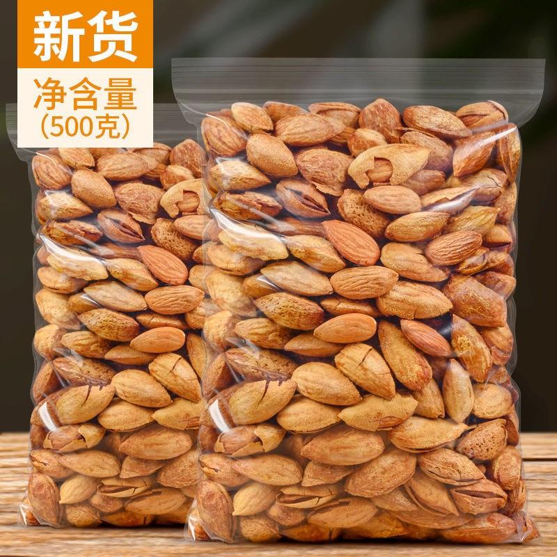 新货纸皮原味奶油味巴旦木手剥杏仁干果坚果孕妇营养零食50g500g