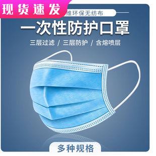 包邮 囗 一次罩现货50口鼻罩防护 罩 男女 一次性 罩现货 口造罩