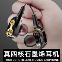 四核双动圈耳机入耳式耳塞手机通用有线控通话高音质耳麦游戏吃鸡苹果华为vivo小米oppo安卓重低音炮