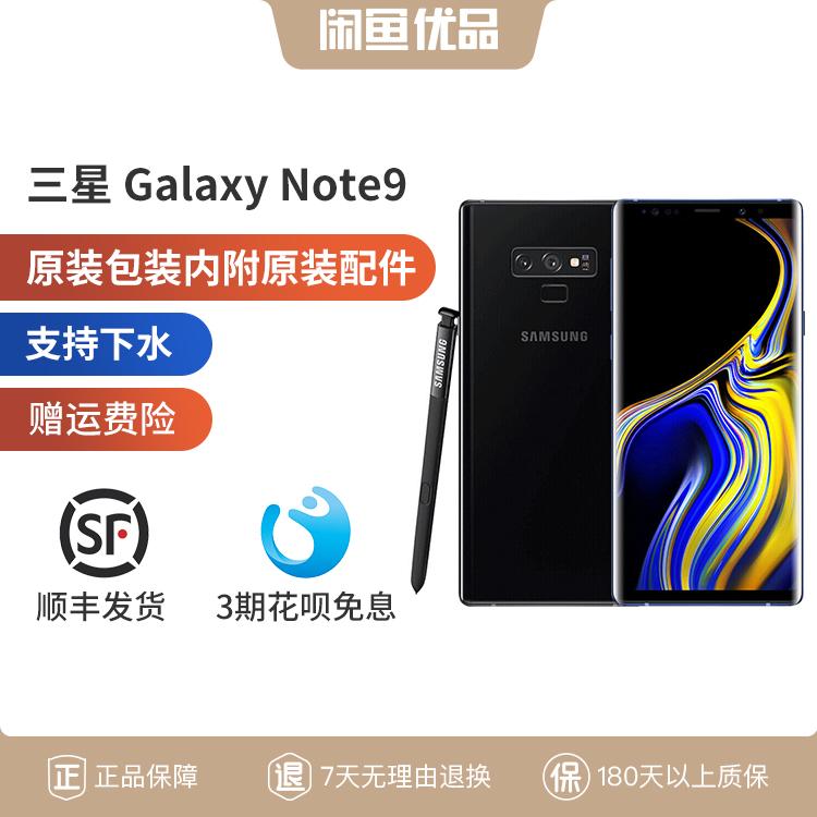 閑魚優品 Samsung/三星 Galaxy Note9 官方翻新原裝正品二手手機