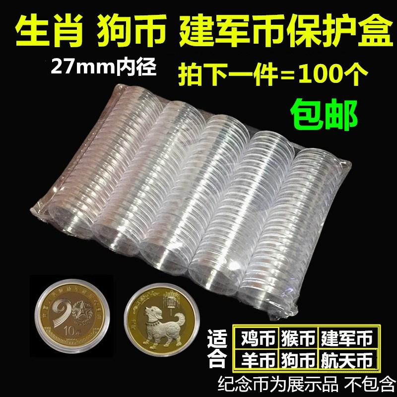 生肖狗币保护盒钱币小圆盒硬币收藏盒10元壳27mm建军90周年纪念币