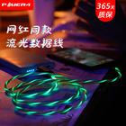 POWER4 流光数据线 type-c/Micro USB/lightning接口 1m 7.9元包邮(需用券)