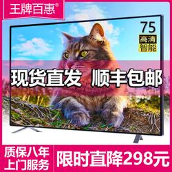 王牌百惠55寸液晶高清70平板电视机