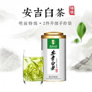 罐装春茶正宗珍稀白茶叶原产地绿茶125g新茶明前特级2018安吉白茶