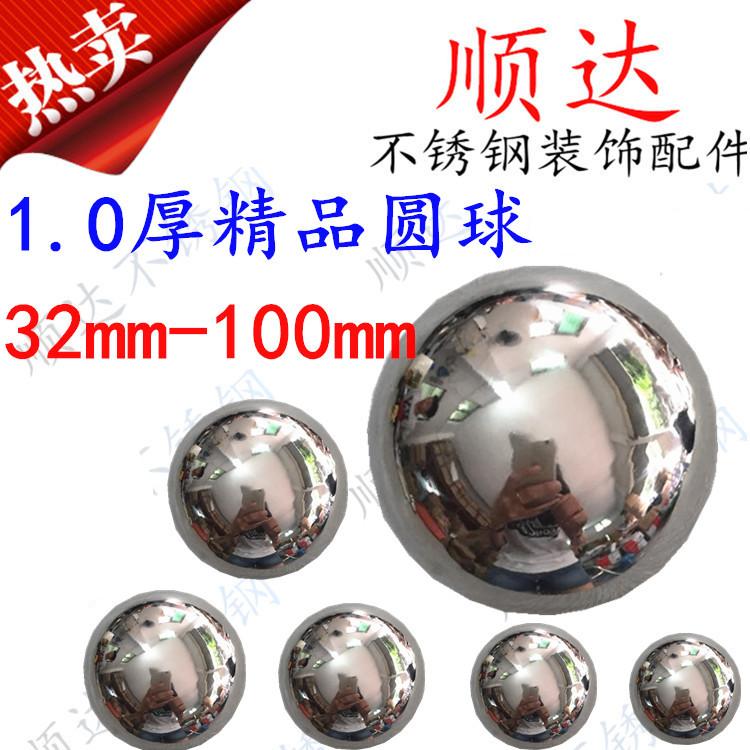 304不锈钢精品圆球加厚1.0mm精品无缝球不锈钢装饰空心球钢球钢珠