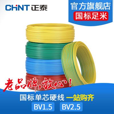 正泰电线电缆 铜芯硬线 BV 1.5 2.5平方国标铜线 50米单芯线