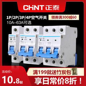 正泰空气开关nbe7小型断路器1p电闸