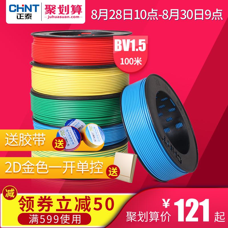 Положительный тайский провод кабель домохозяйство медь гигабайт 100 m сингл ядро жесткий линия BV1.5 квадрат 2.5 квадрат 4/6 многоцветный