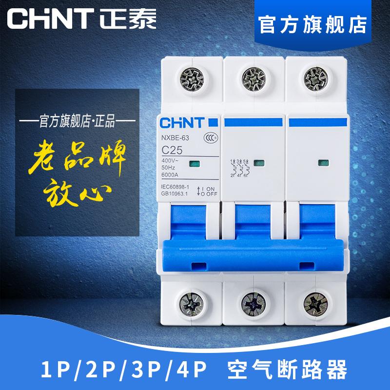 正泰小型断路器 家用空开NXBE-63 3P 空气开关  断路器保护器
