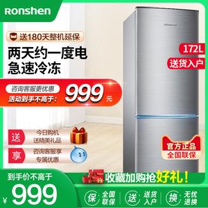 容声BCD-172D11D两门电冰箱家用小型冷冻冷藏官方节能租房用双门