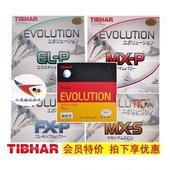 航天MX-D国变Tibhar挺拔变革EL-P乒乓球胶皮FX-P MX-P MX-S套胶FX