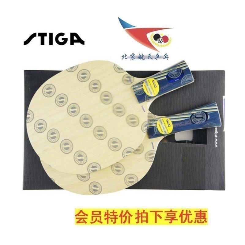 北京航天STIGA斯蒂卡EG乒乓球底板斯帝卡ENERGYWOOD乒乓球拍行货