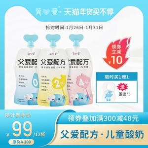 领10元券购买【简爱】父爱配方儿童酸奶*12袋 控糖低温无添加剂 0蔗糖低糖宝宝