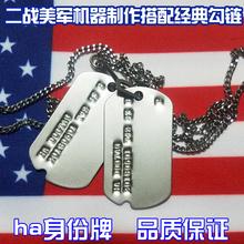 原装进口1940二战配链美军狗牌身份牌军牌不锈钢士兵吊牌套装定制