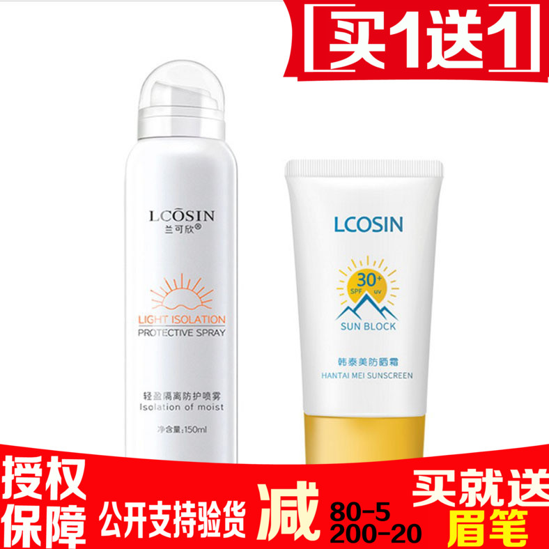 Lankexin sunscreen protection spray isolation UV moisturizing and replenishing water.