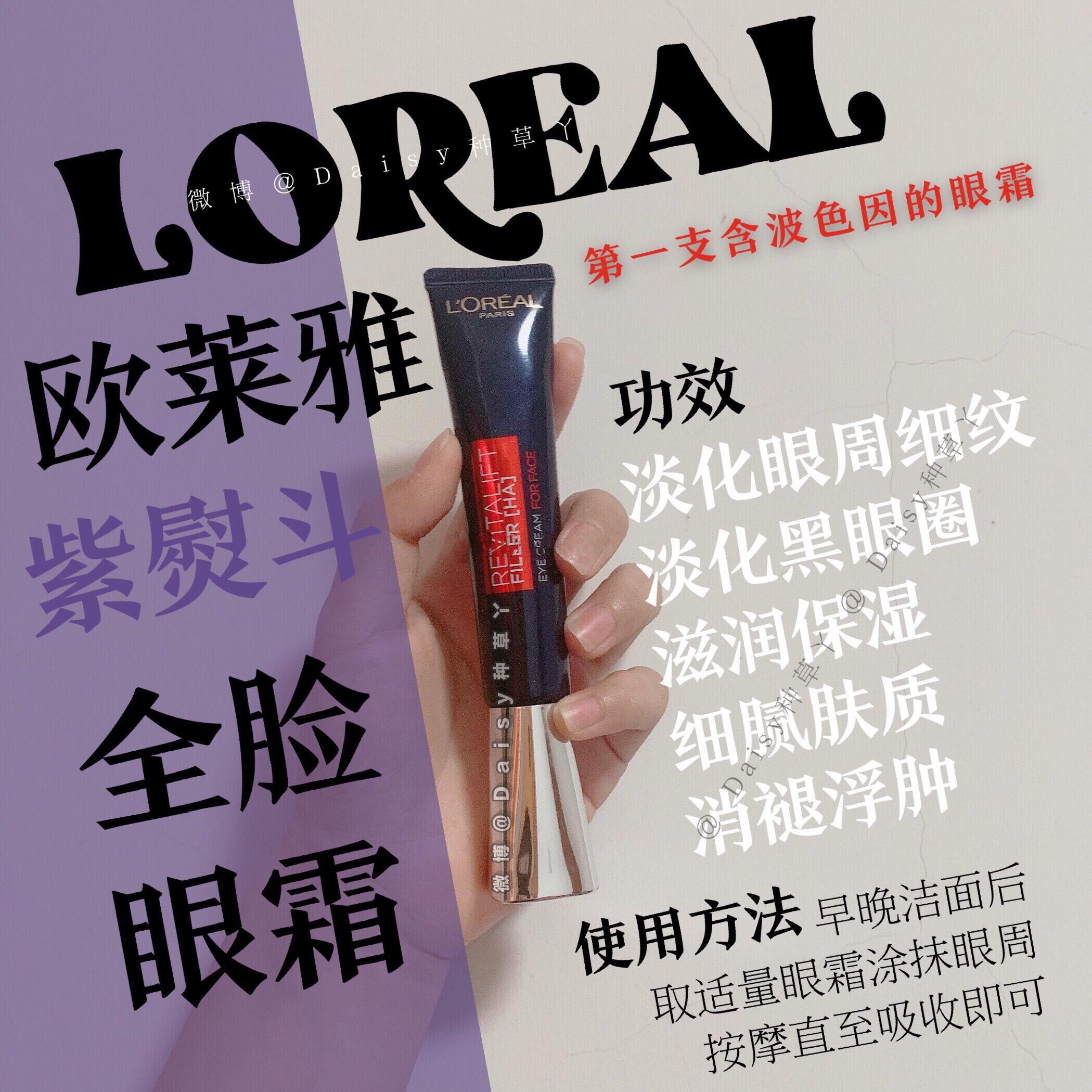 李佳琪推荐波色因欧莱雅紫熨斗眼霜(非品牌)