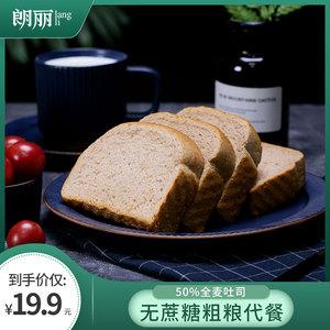 朗丽全麦面包欧包整箱早餐零食粗粮健身代餐速食充饥饱腹黑麦吐司