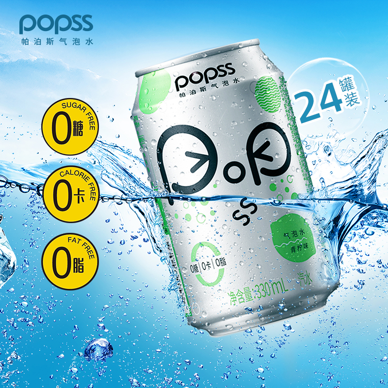 Popss / papos sugar free 0-fat soda bubble water drink drinking water lime flavor 330ml * 24 cans