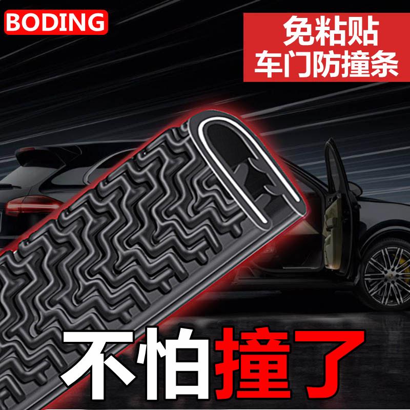 汽车车门防撞条通用免粘贴防蹭刮擦磕碰开门边保护胶条改装饰用品