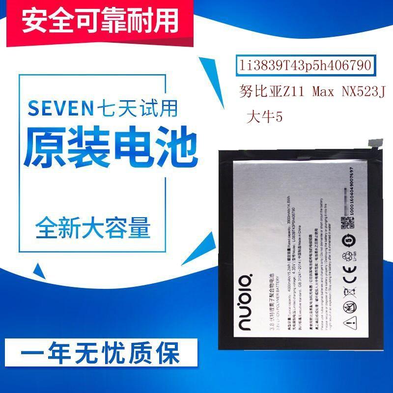 努比亚Z11Max电池 努比亚Z11 Max NX523J 大牛5原装手机电池 电板