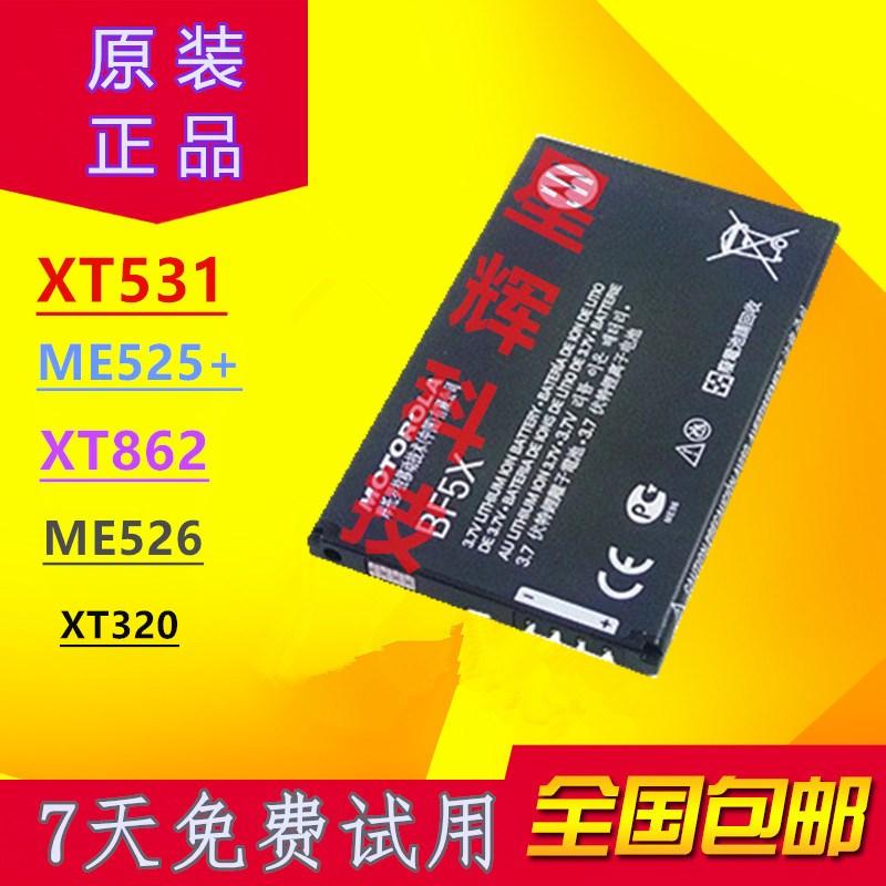 电池me525+ xt320电池defy bf5x xt531手机电池戴妃BF5X电池