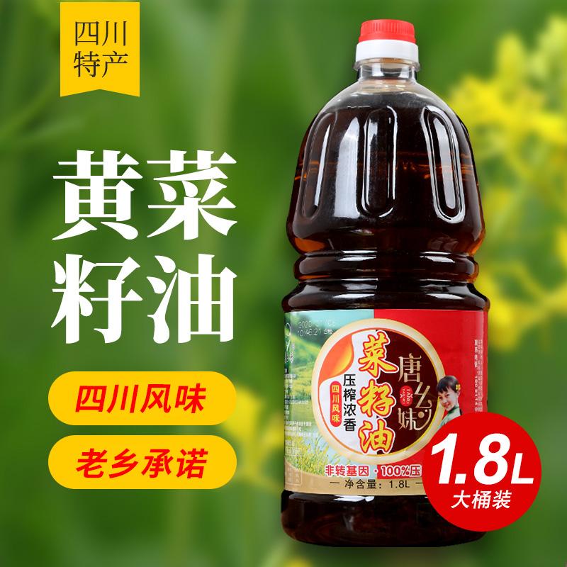 四川压榨新菜籽油农家自榨商用调味纯菜籽油粮油食用油1.8L纯正