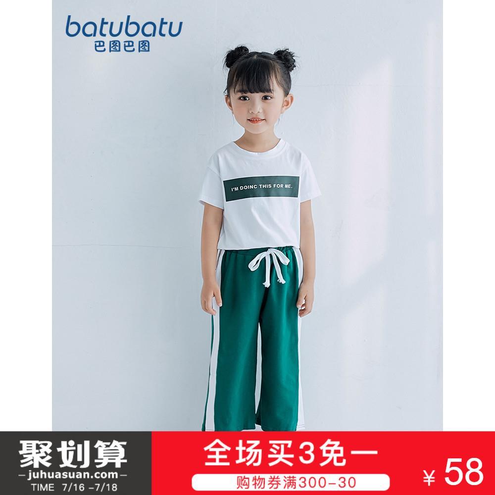 巴图巴图 2018夏季新款男女童纯棉短袖长裤家居服儿童休闲套装
