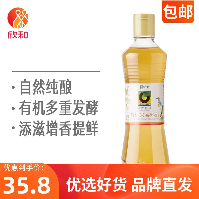 【料酒】欣和 禾然有机米香料酒500ml 增香提鲜去腥