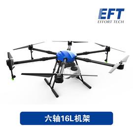 EFT翼飞特16L植保机机架 大载重无人机机架 六轴16kg农业植保机架