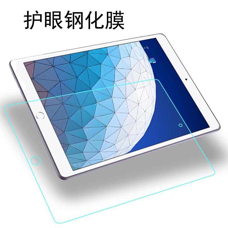 全屏iPadair3钢化膜10.5寸A1701平板A2152por贴膜2153玻璃pro ipd,可领取2元淘宝优惠券