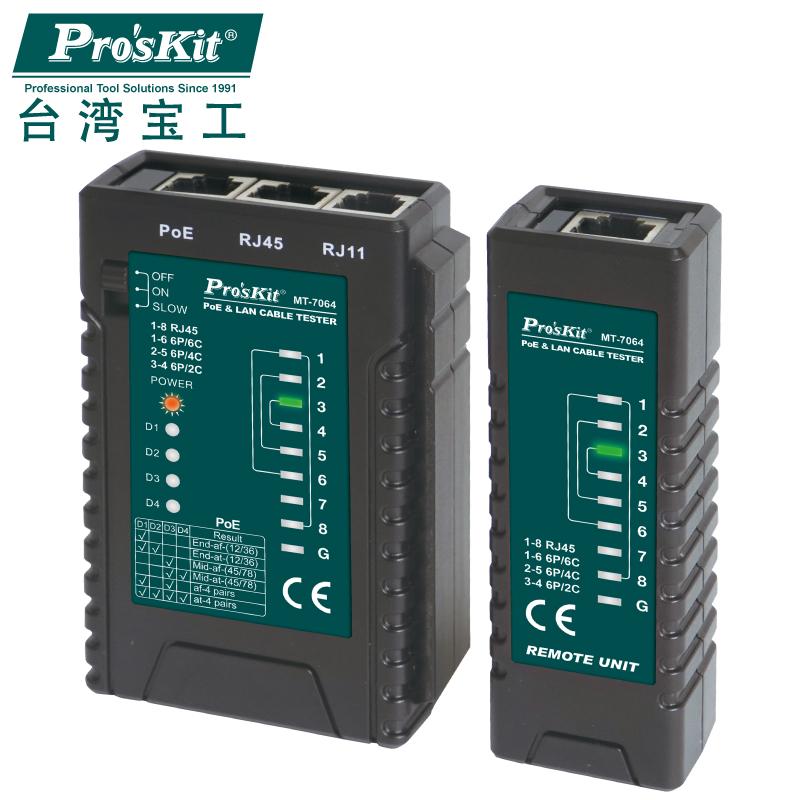 台湾宝工 MT-7064 POE及多功能网络测线仪视频监控测试器 高阶版