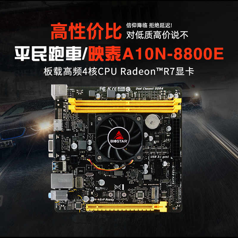 映泰A10N-8800E全集成AMD四核CPU高性能R7显卡支持4K蓝光ITX主板
