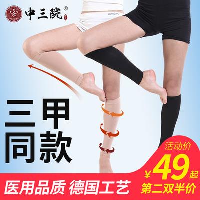 静脉曲张裤袜弹力袜医用女男医护压力治疗型医疗型防血栓器小腿款