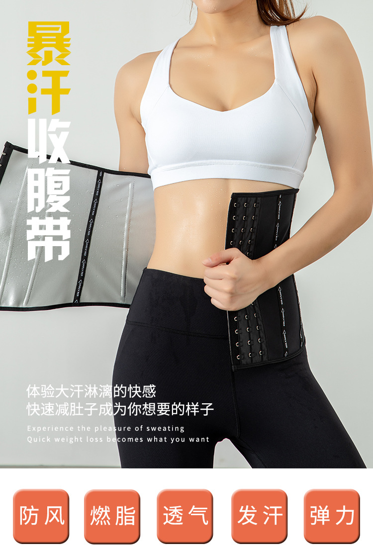 Sweat belt with the same style of net red womens sweat belt for reducing weight, burning fat, self heating, lazy people sweating breathable belt
