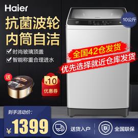 海尔洗衣机10公斤全自动家用小型波轮定频官方旗舰店XQB100-Z116