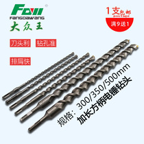 Volkswagen King bit lengthening impact hammer concrete through wall punching square handle round handle slotted four pit 350mm