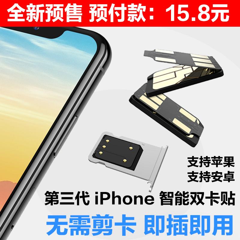预售第三代SIM小2苹果皮iphone5/6/7P/8/X内置双卡云双待智能卡贴